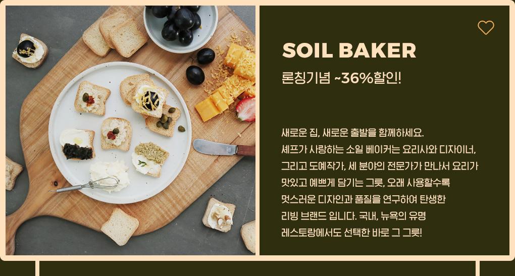 SOIL BAKER 그릇