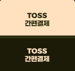 TOSS 간편결제