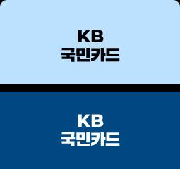 KB 국민카드