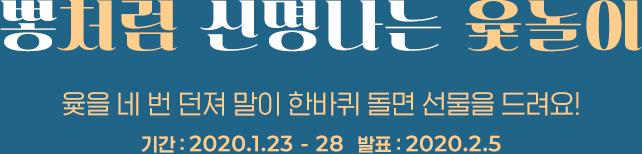 뽕처럼 신명나는 윷놀이 - 기간:2020.1.23-28 / 발표:2020.2.5