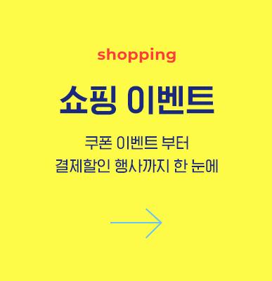 쇼핑 이벤트