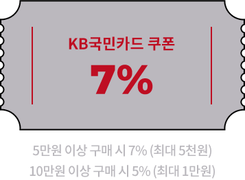 KB국민카드 쿠폰 7% / 5만원 이상 구매시 7% (최대 5천원) / 10만원 이상 구매시 5% (최대 1만원)