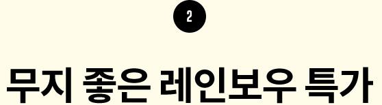 2. 무지 좋은 레인보우 특가