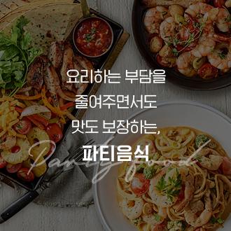 요리하는 부담을 줄여주면서도 맛도 보장하는, 파티음식