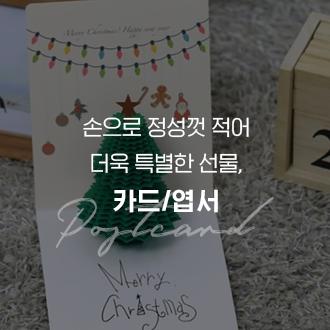 손으로 정성껏 적어 더욱 특별한 선물, 카드/엽서