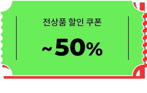 전상품 할인 쿠폰 ~ 50% / 각 상품페이지에서 발급 받으세요