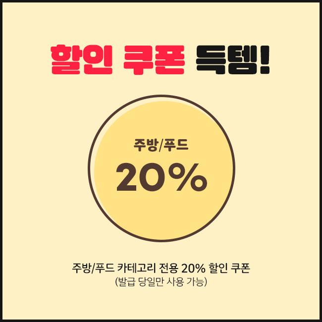 할인 쿠폰 득템! / 주방&푸드 20% / 카테고리 전용 20% 할인 쿠폰 (발급 당일만 사용 가능)
