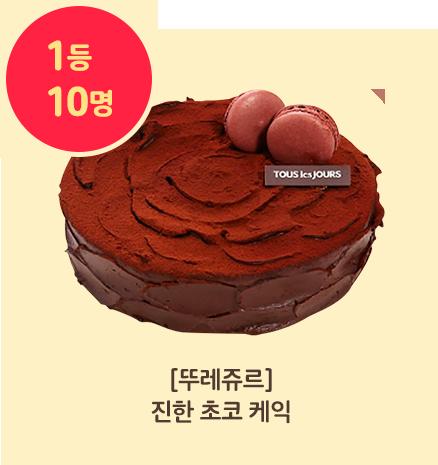 1등 10명 / [뚜레쥬르] 진한 초코 케익