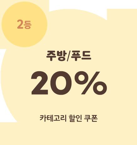 2등 / 주방&푸드 20% 카테고리 할인 쿠폰