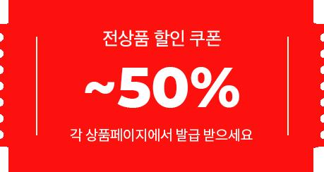 전상품 할인 쿠폰 / ~50% / 각 상품페이지에서 발급 받으세요