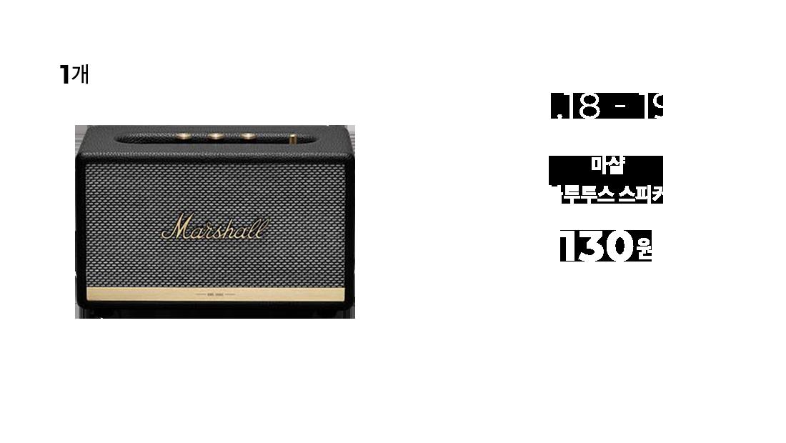 1.18 ~ 1.19 / 마샬 블루투스 스피커 / 총 1개 / 130원