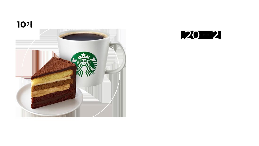 1.20 ~ 1.21 / 스타벅스 달콤한 디저트 세트 / 총 10개 / 130원