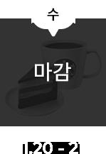 1.20 ~ 1.21 / 스타벅스 달콤한 디저트 세트 마감
