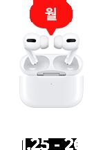 1.25 ~ 1.26 / 애플 에어팟 프로 진행