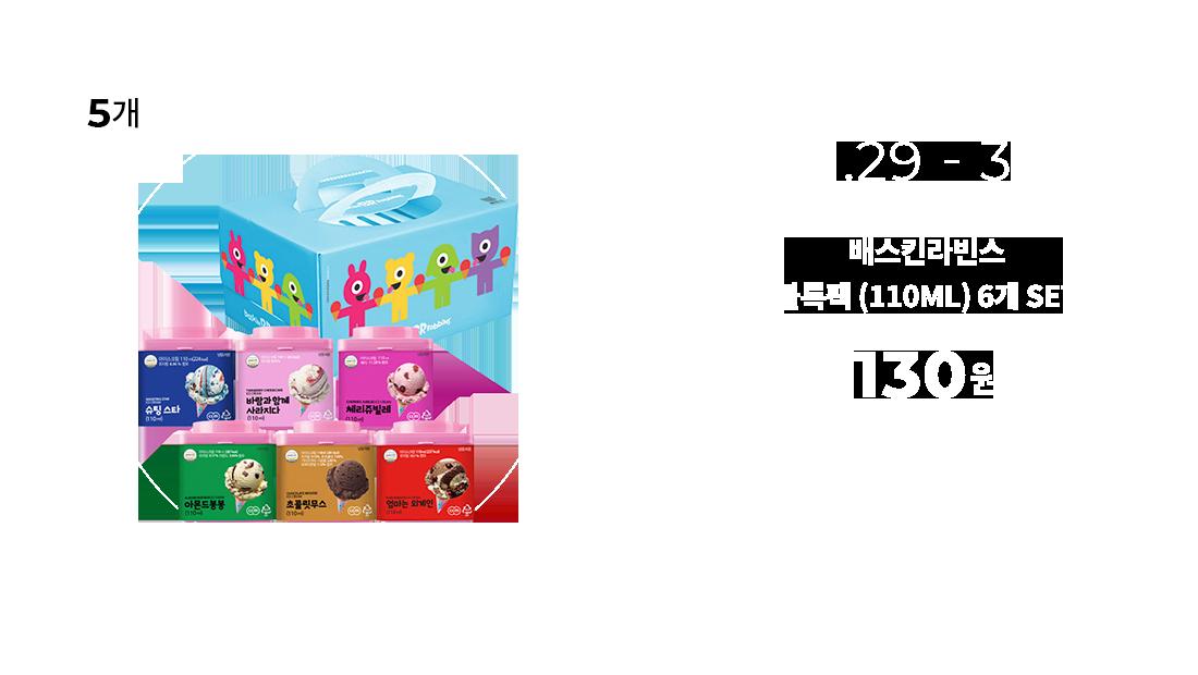 1.29 ~ 1.31 / 배스킨라빈스 블록팩(100ML)6개 SET / 총 5개 / 130원