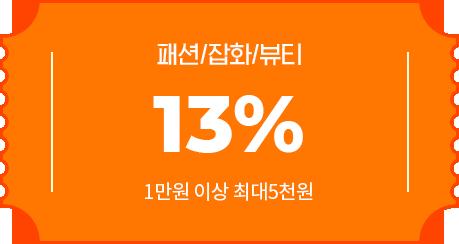 패션 잡화 뷰티 13% / 1만원 이상 최대5천원