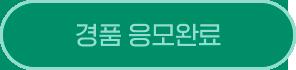 경품 응모 완료