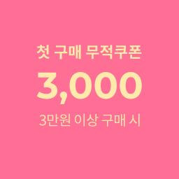 첫 구매 무적 쿠폰 3000 / 3만원 이상 구매 시