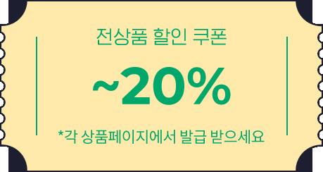 전상품 할인 쿠폰 ~20% / 각 상품페이지에서 발급 받으세요