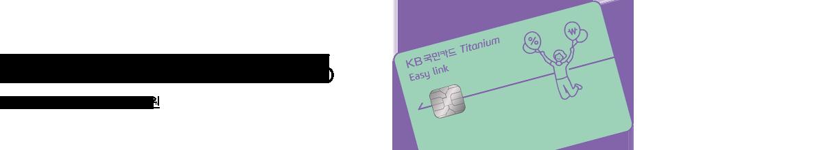 KB국민카드 즉시 할인 5% / 5만원 이상 구매시 최대 1만원 / 자세히 보기