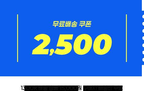무료 배송 쿠폰 2,500 / 1300k 배송 상품 15,000원 구매시 배송비 무료