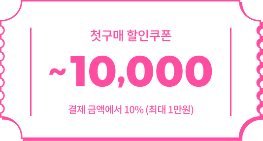 첫구매 할인쿠폰 ~10,000 / 결제 금액에서 10% (최대 1만원)