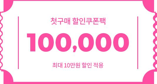 첫구매 할인쿠폰팩 100,000 / 최대 10만원 할인 적용