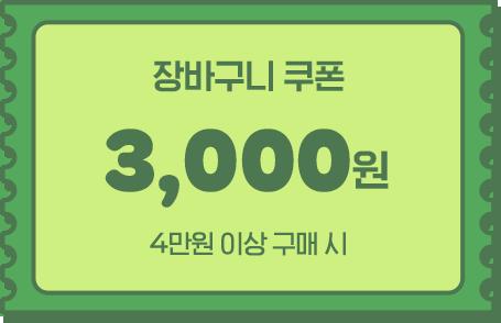 장바구니 쿠폰 3,000원 / 4만원 이상 구매 시