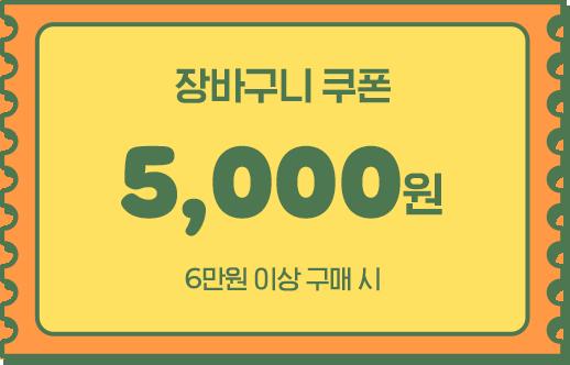 장바구니 쿠폰 5,000원 / 6만원 이상 구매 시