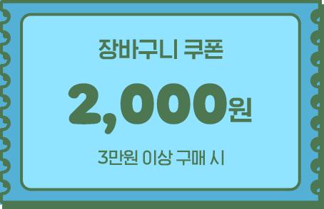 장바구니 쿠폰 2,000원 / 3만원 이상 구매 시