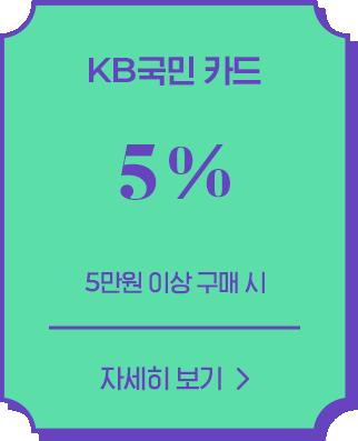 KB국민카드 5% / 5만원 이상 구매 시 / 자세히보기