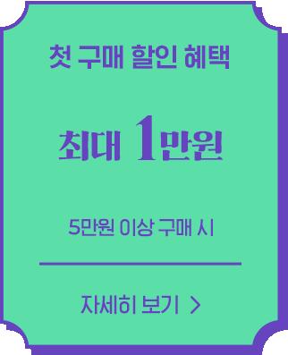 첫 구매 할인 혜택 최대 1만원 / 5만원 이상 구매 시 / 자세히보기