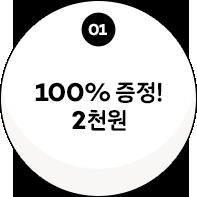 01 / 100% 증정! 2천원