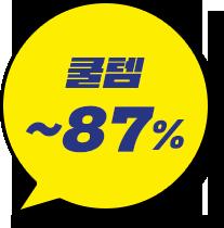 쿨템 ~87%
