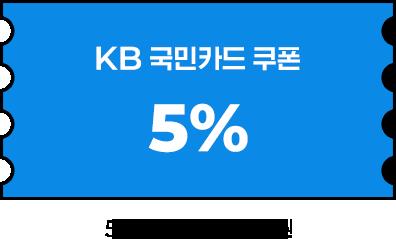 KB 국민카드 쿠폰 5% / 5만원 이상, 최대 5천원