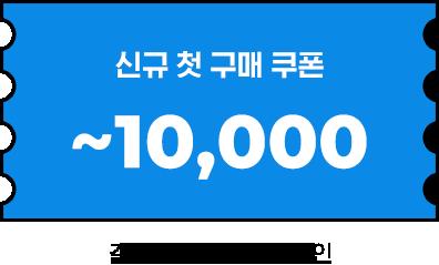 신규 첫 구매 쿠폰 ~10,000 / 결제 금액에서 10% 할인