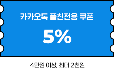 카카오톡 플친전용 쿠폰 5% / 4만원 이상, 최대 2천원