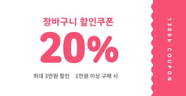 장바구니 할인쿠폰 20% / 최대 3만원 할인(1만원 이상 구매 시)