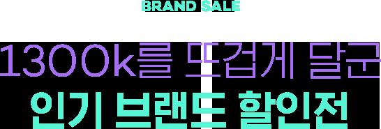 BRAND SALE / 1300k를 뜨겁게 달군 인기 브랜드 할인전