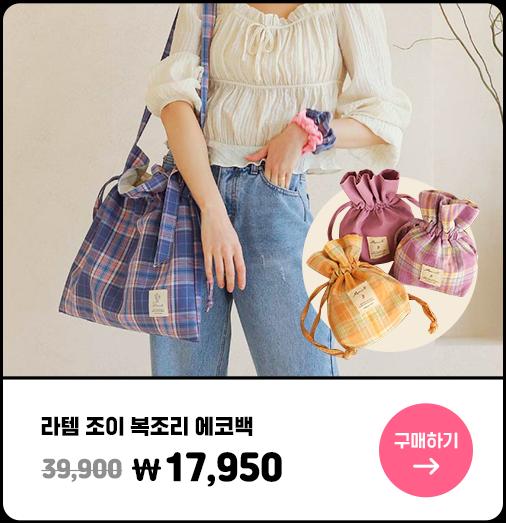 라템 조이 복조리 에코백 17,950원 구매하기