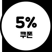 5% 쿠폰