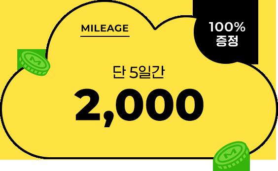 MILEAGE 단 5일간 2,000 / 100% 증정