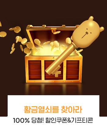 황금열쇠를 찾아라  100% 당첨! 할인쿠폰&기프티콘