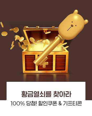 황금열쇠를 찾아라  100% 당첨! 할인쿠폰 & 기프티콘