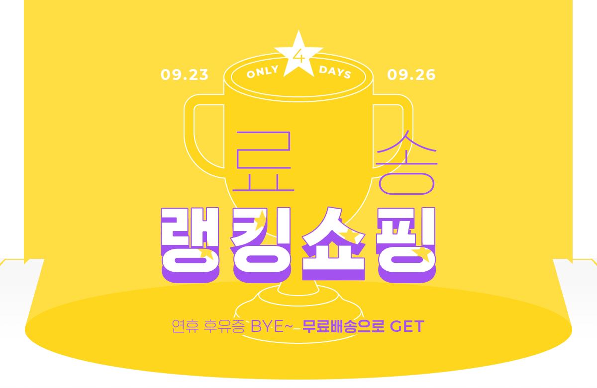 09.23 - 09.26 단 4일 / 무료배송 랭킹쇼핑 연휴 후유증 BYE~ 무료배송으로 GET