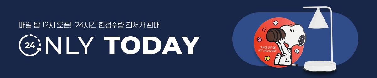 매일 밤 12시 오픈! 24시간 한정수량 최저가 판매 / ONLY TODAY