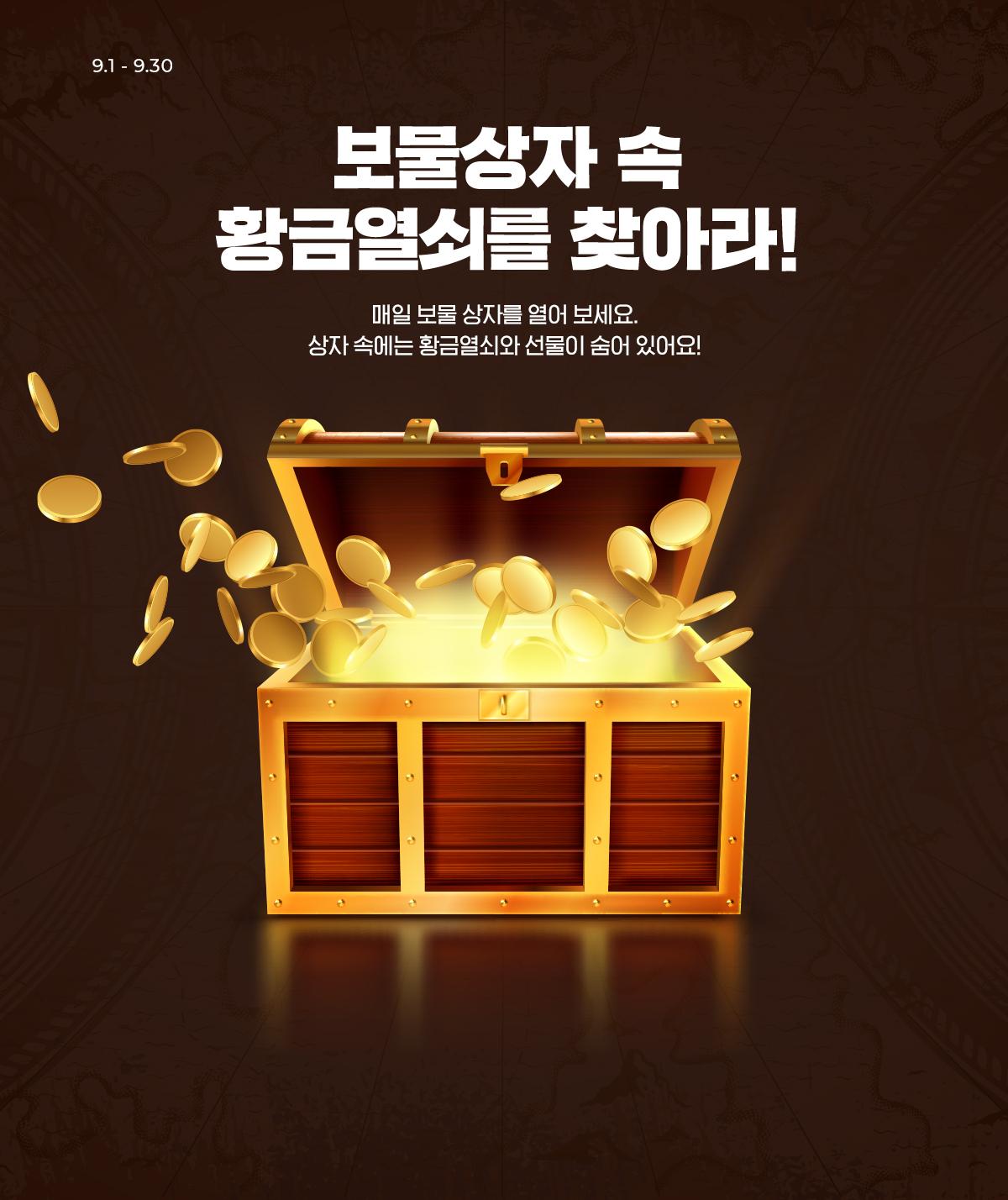7.1 - 7.31 보물상자 속 황금열쇠를 찾아라! 매일 보물 상자를 열어 보세요. 상자 속에는 황금열쇠와 선물이 숨어 있어요!