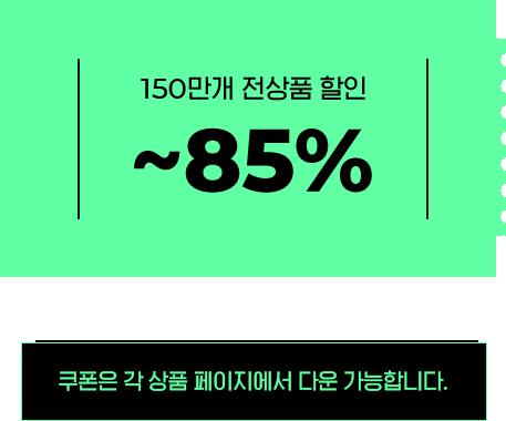 150만개 전상품 할인 ~85% / 쿠폰은 각 상품 페이지에서 다운 가능합니다.