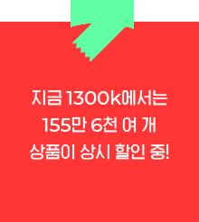 지금 1300k에서는 155만 6천 여 개 상품이 상시 할인 중!