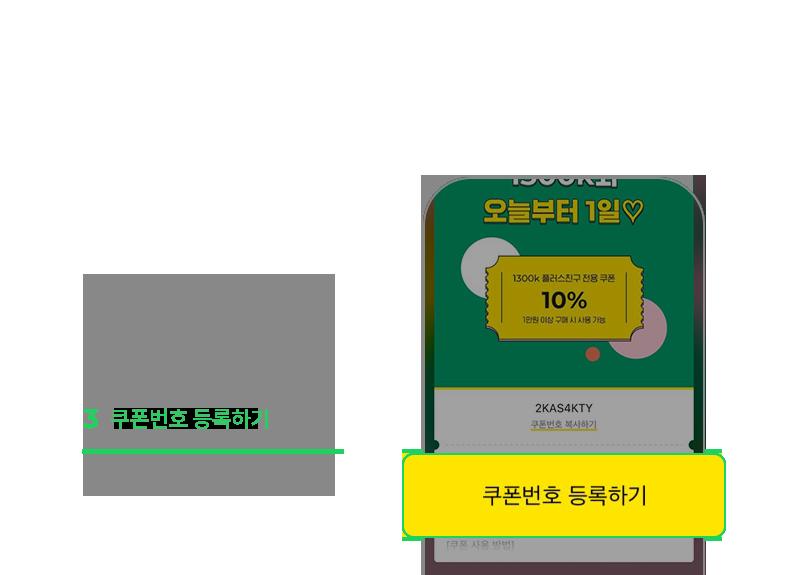 카카오톡 채널 전용 쿠폰사용방법03
